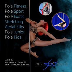 Pole Dance Studio 360o - Растяжка